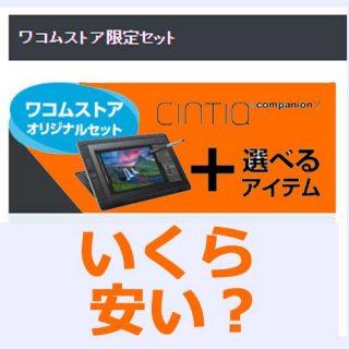 cintiq set いくら安い