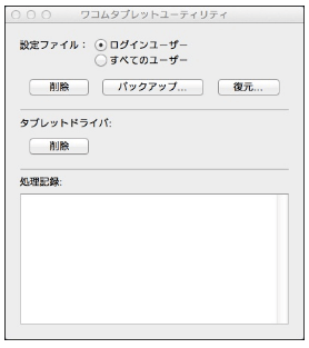 wacom-menu-mac