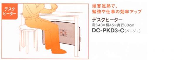DC-PKD3 shiyou