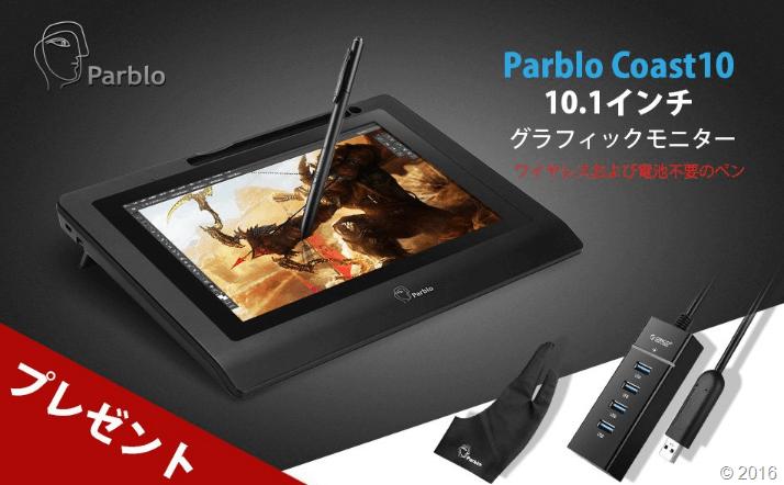 parblo10 (1)