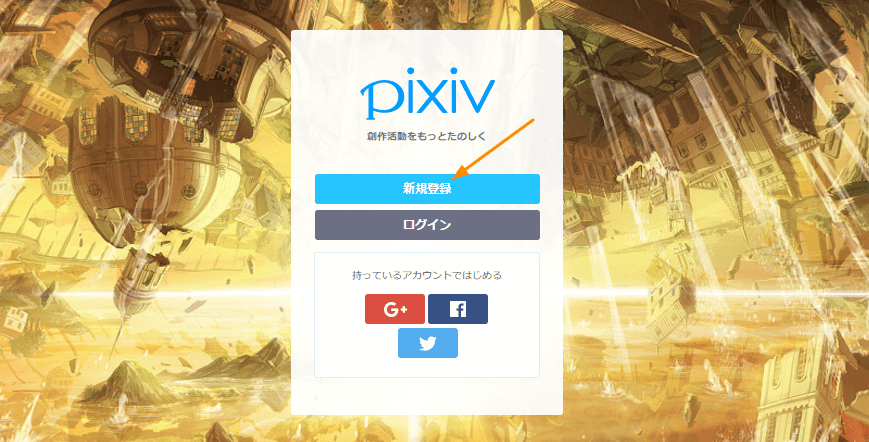 pixiv-login