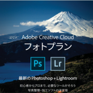 adobe Creative photoプラン