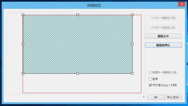 gaomon プロパティ画面