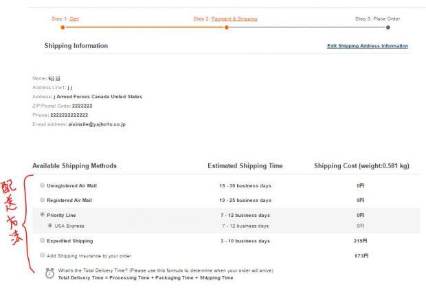 GearBest 購入の流れGearBest 購入の流れ