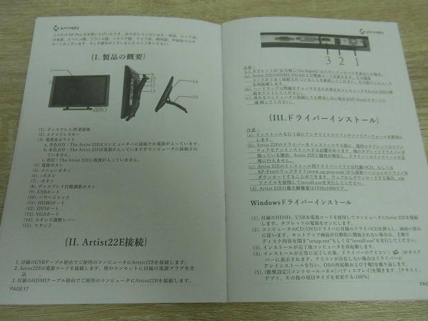 XP-PEN Artist22 説明書