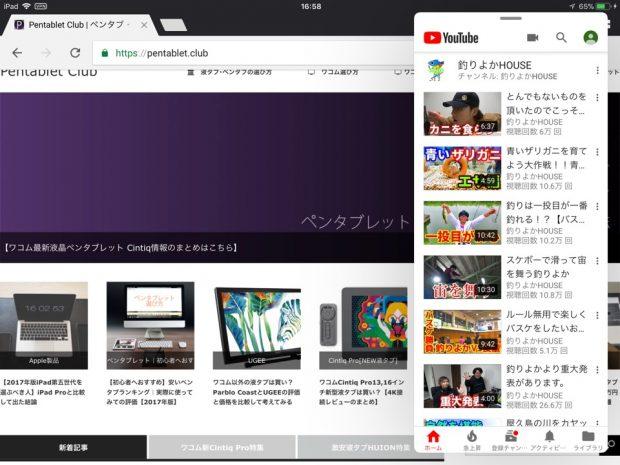 iOS11 スプリットビュー 画面