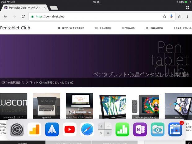 iOS 11 スプリットビュー 方法