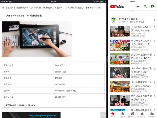 iOS11 スプリットビュー 設定