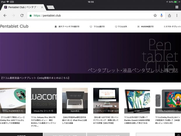 iOS11 ホーム画面