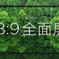 Xiaomi2017年最新スマホ Mi MIX2 発売日・価格決定|意外な安さに会場が沸き立つ