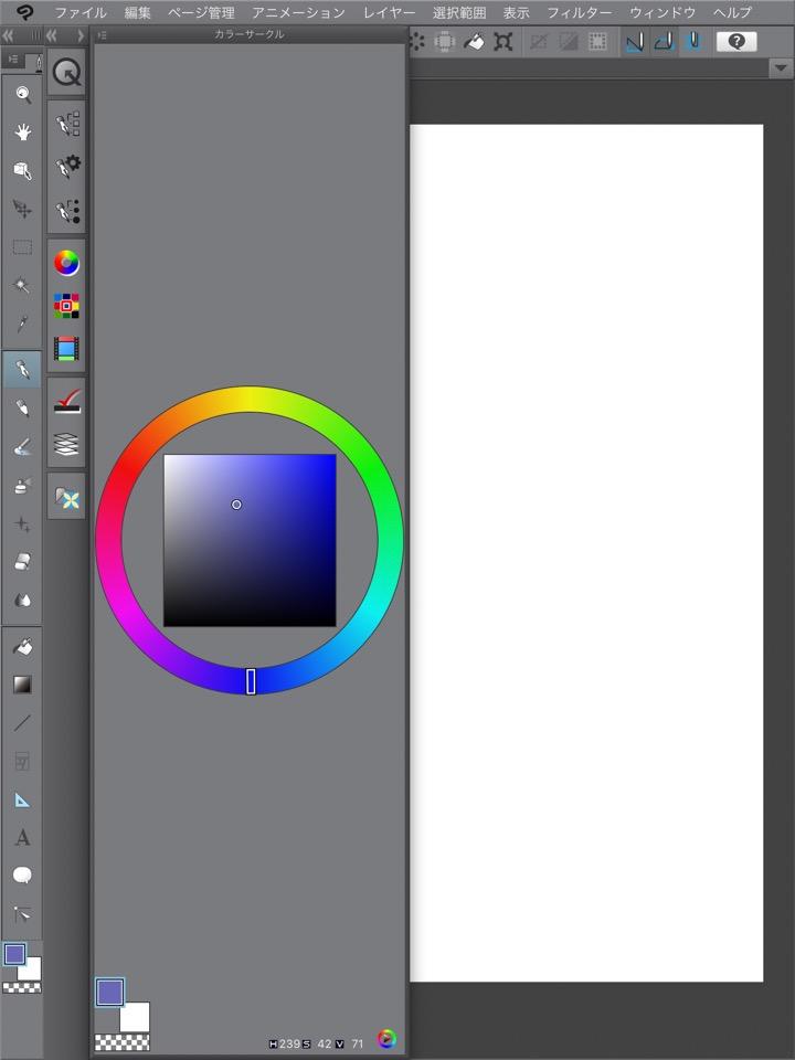 clip sutudio paint ex for ipad カラー