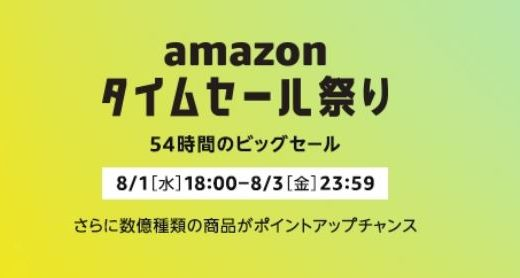 amazon time sale 2018