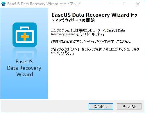 データ復元 無料 EaseUS
