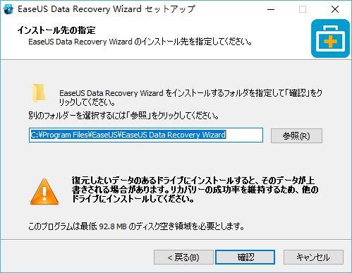 データ復元 無料 おすすめ