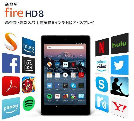 fire hd 8 ver8