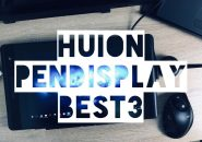 HUION 液タブ BEST