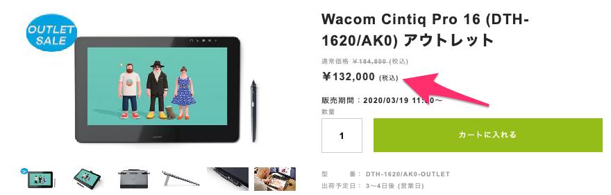 Wacom_Cintiq_Pro_16