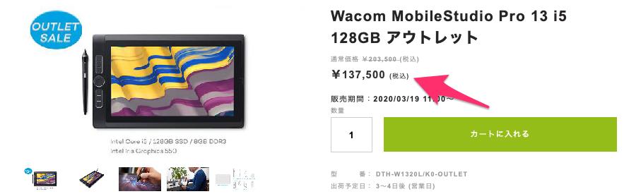 Wacom_MobileStudio_Pro