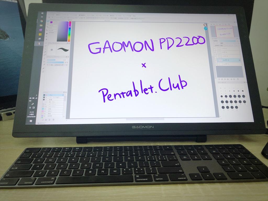 GAOMON 液タブ PD2200 レビュー