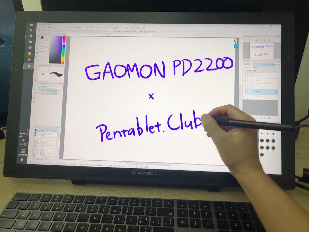 GAOMON 液タブ PD2200 レビュー 描き味