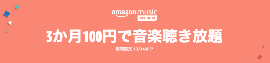 Amazon music Unlimitedからキャプチャ