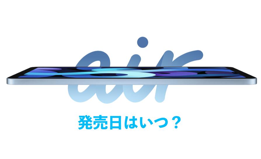 iPad Air 第4世代 発売はいつ