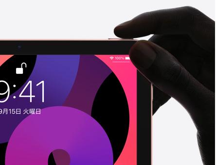 iPadAir4指紋認証
