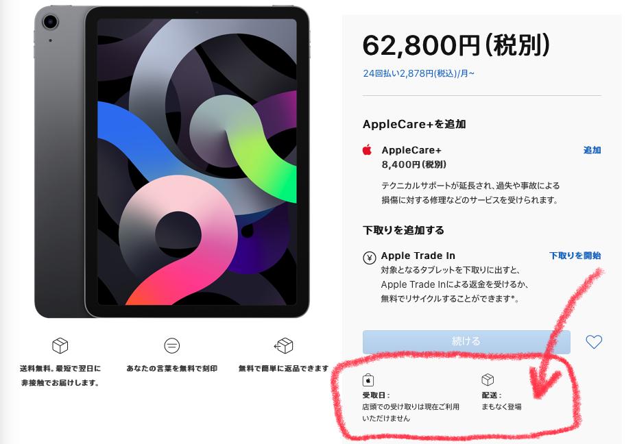 iPadAir4 発売日