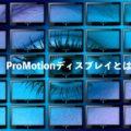 ProMotionディスプレイとは|iPadに必須と感じる人と感じない人