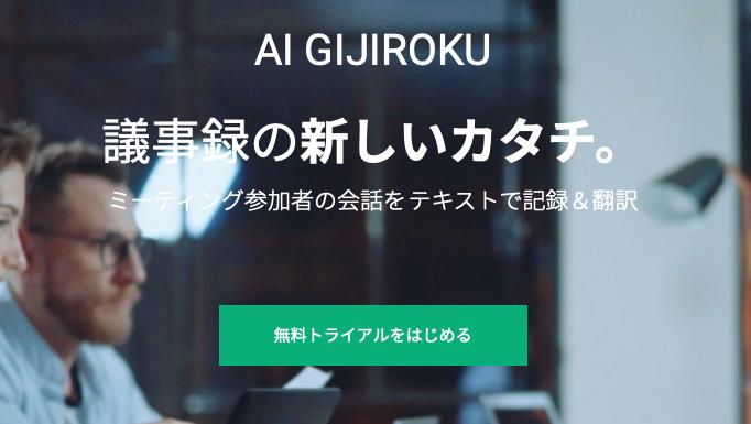 文字起こしAIソフトAI GIJIROKU