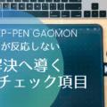 HUION / XP-PEN / GAOMON ペンが反応しない←解決への10のチェック項目