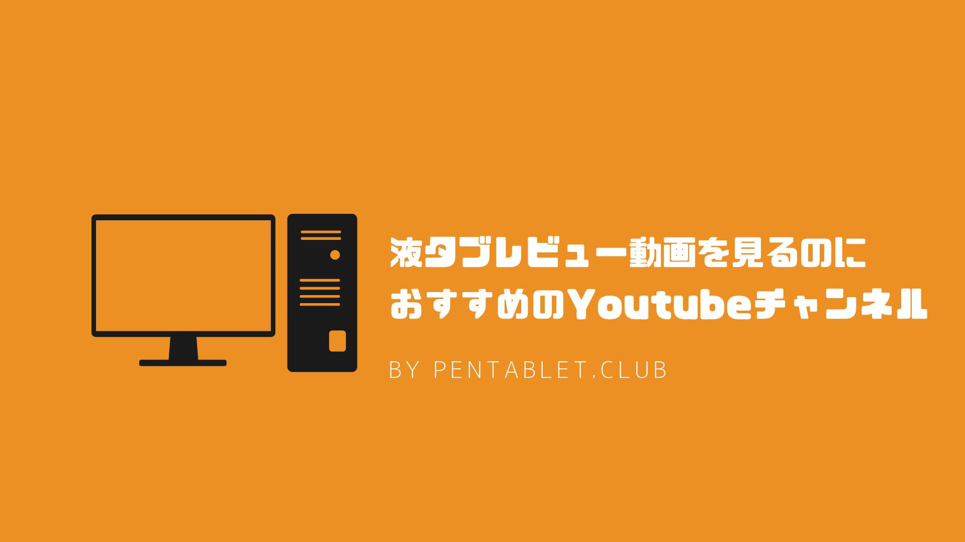 液タブレビュー動画を見るのに おすすめのYoutubeチャンネル