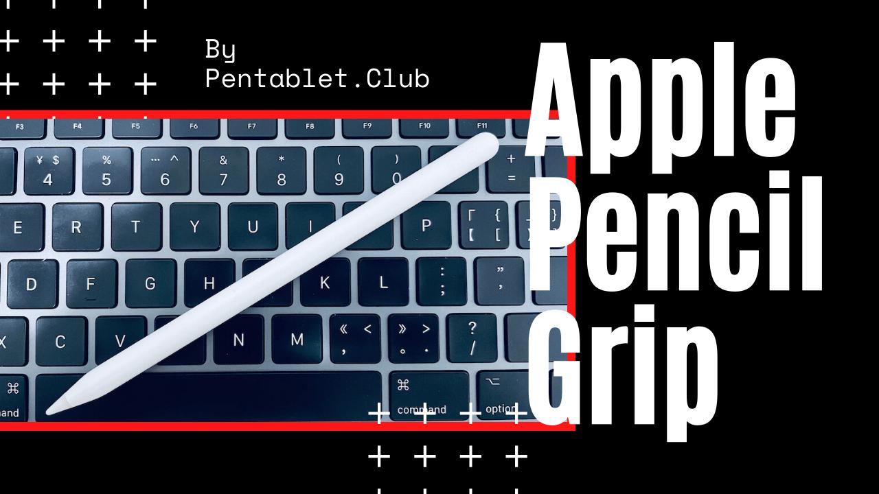 Apple Pencil グリップ おすすめ
