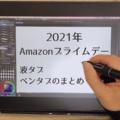 【2021年】Amazonプライムデーで買える液タブ・ペンタブまとめ