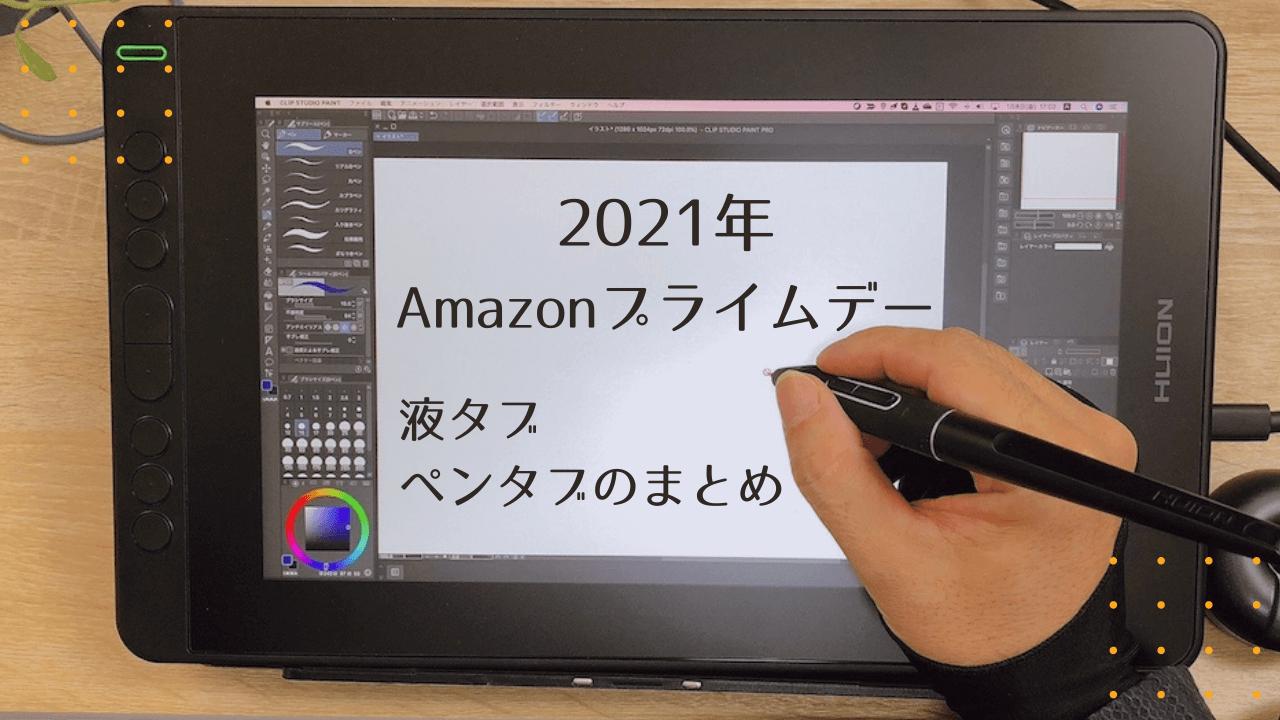 2021年 Amazonプライムデー 液タブセール