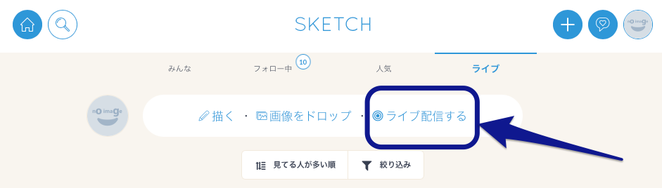 Pixiv Sketch LIVE 使い方
